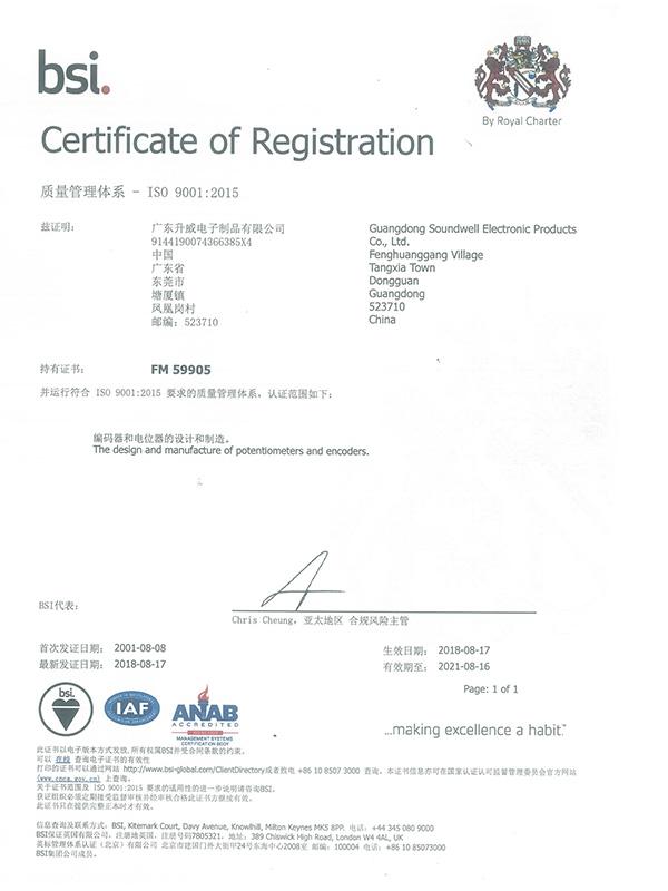 升威电子通过ISO 9001:2015质