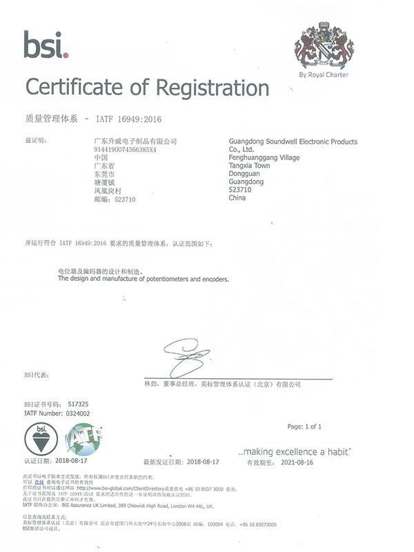 升威电子通过IATF 16949:201